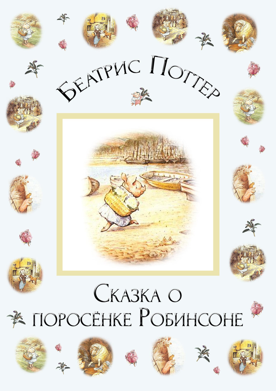 Беатрис Поттер «Сказка о поросёнке Робинсоне»