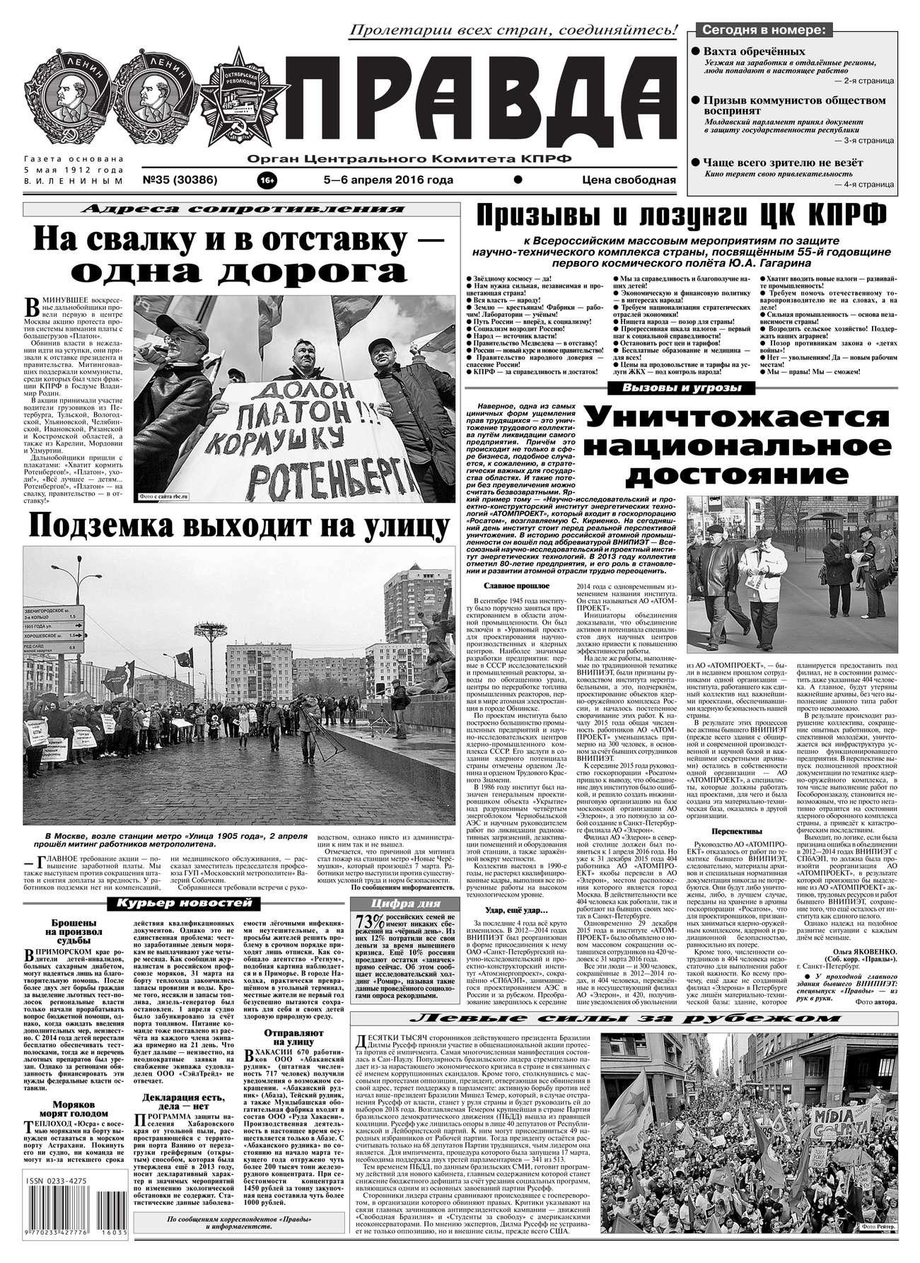 Правда 35-2016