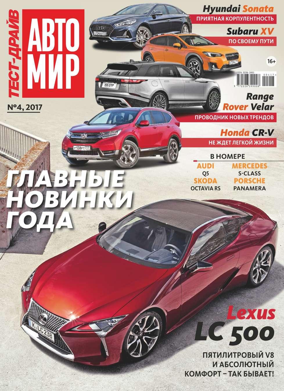 Автомир. Тест-драйв 04-2017