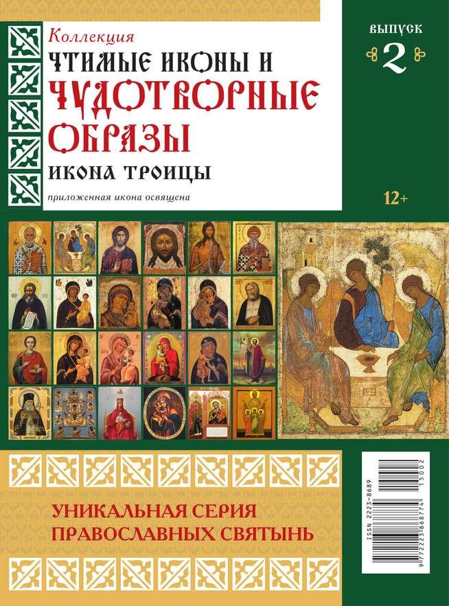 Коллекция Православных Святынь 02-2015
