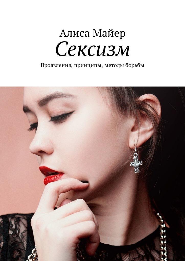 Сексизм. Проявления, принципы, методы борьбы
