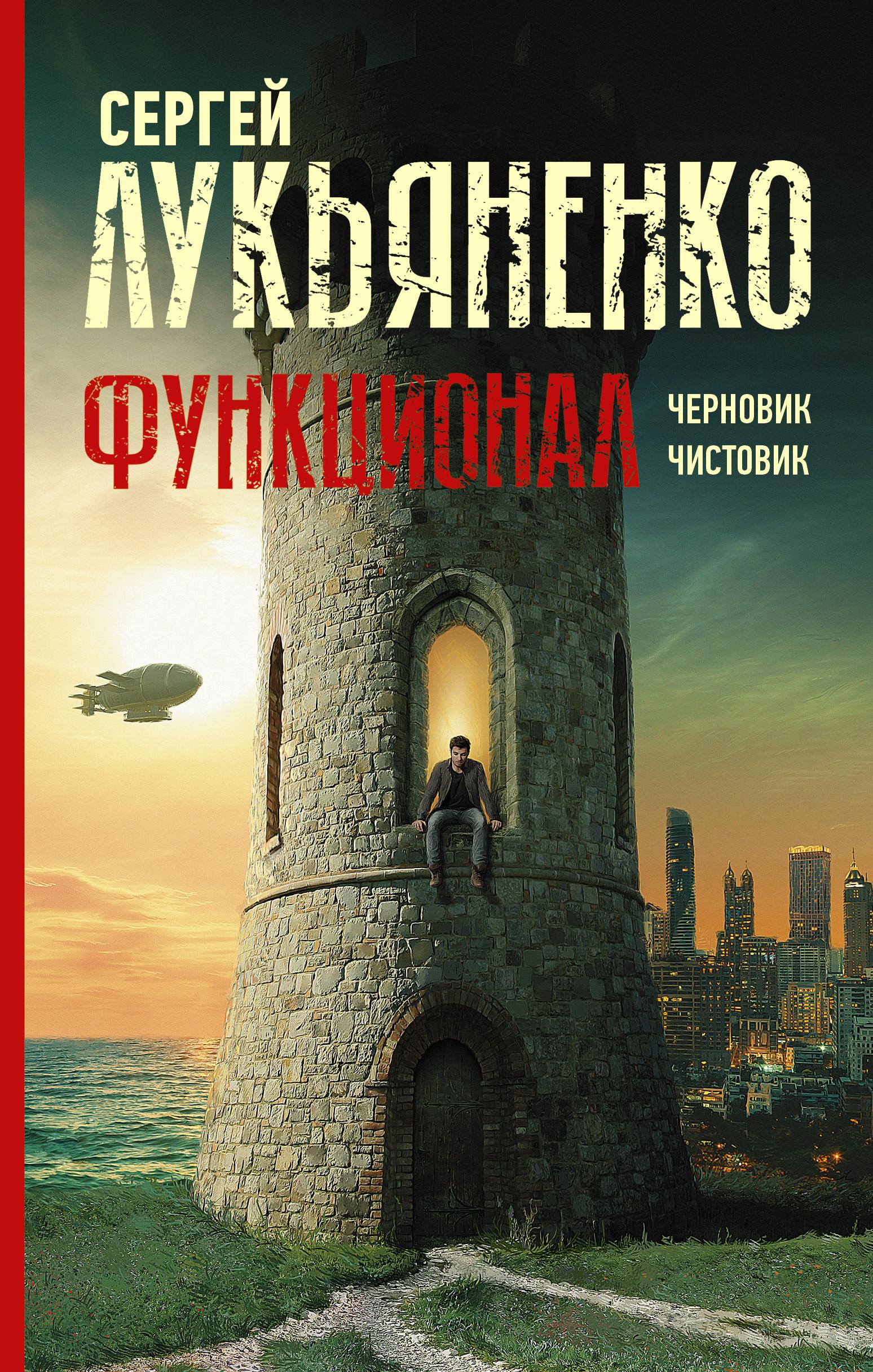 Сергей Лукьяненко «Черновик. Чистовик»