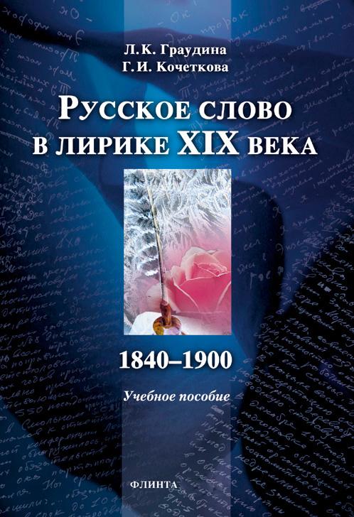 Русское слово в лирике XIX века (1840-1900). Учебное пособие