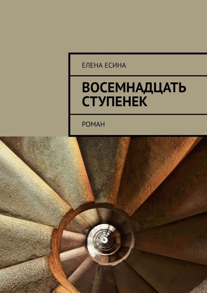 Восемнадцать ступенек. роман