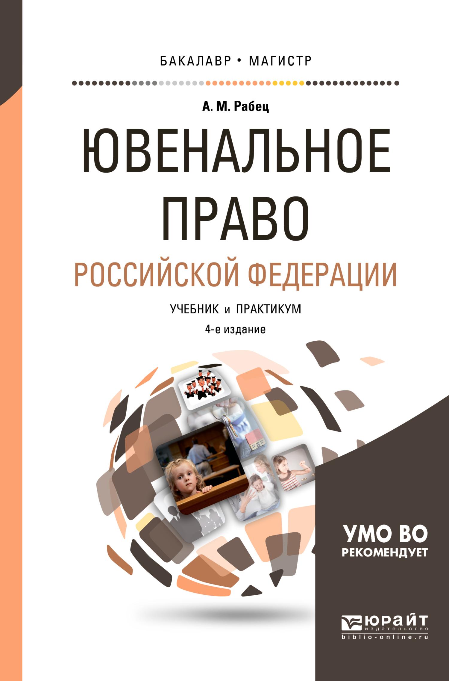 Ювенальное право Российской Федерации 4-е изд., пер. и доп. Учебник и практикум для бакалавриата и магистратуры