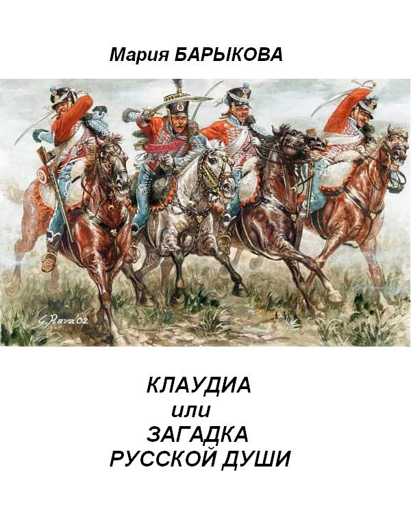 Клаудиа, или Загадка русской души. Книга вторая