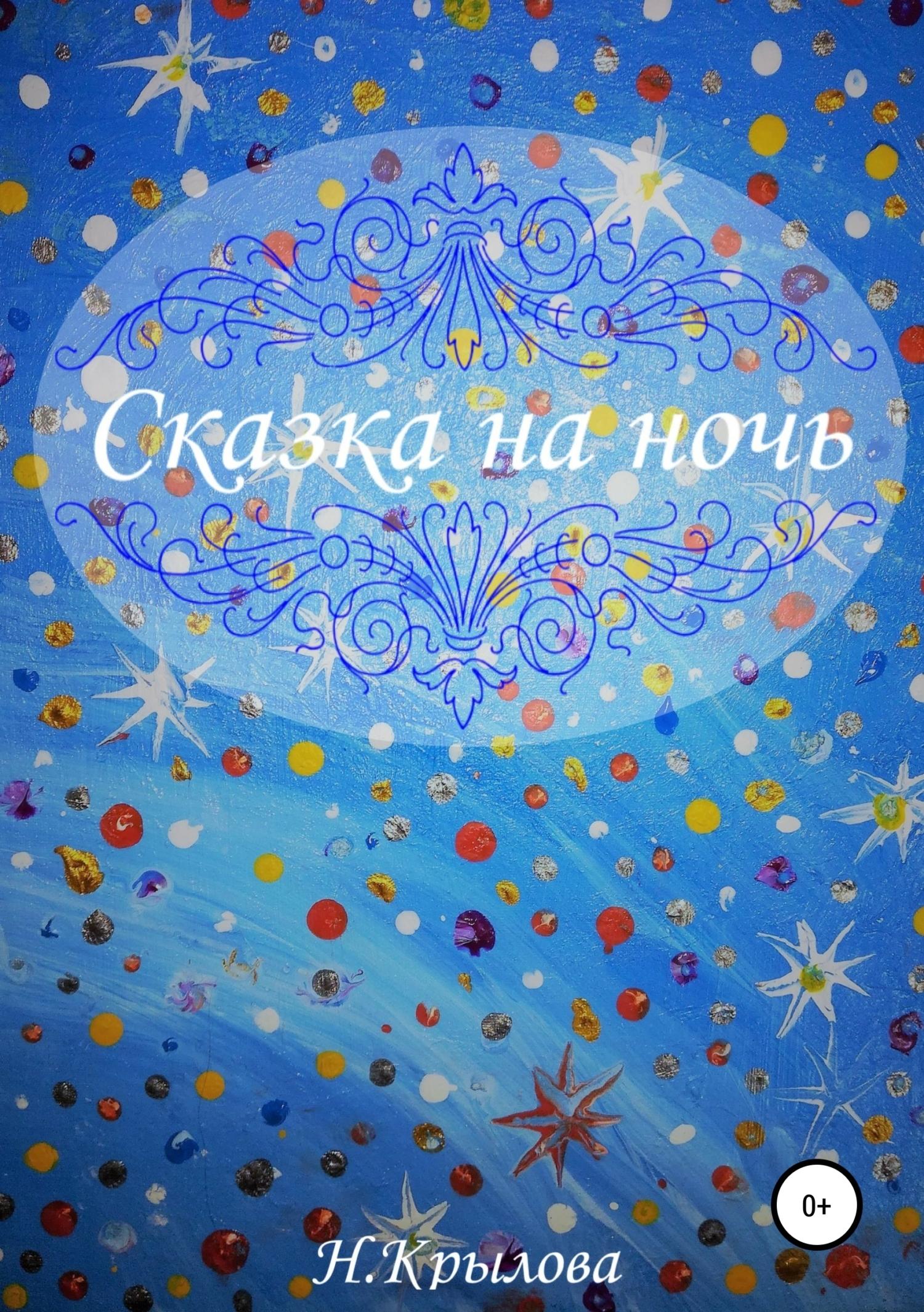 Наталья Крылова «Сказка на ночь»