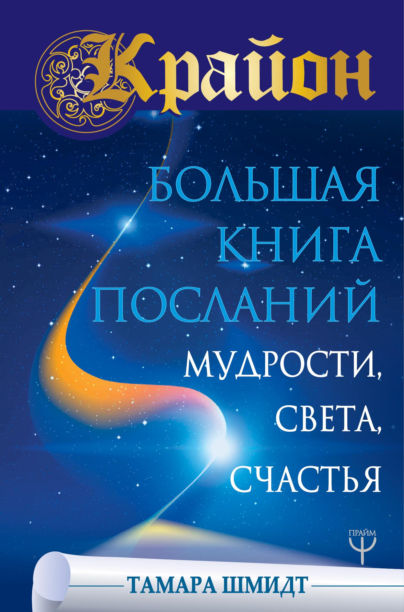 Тамара Шмидт «Крайон. Большая книга Посланий Мудрости, Света, Счастья»