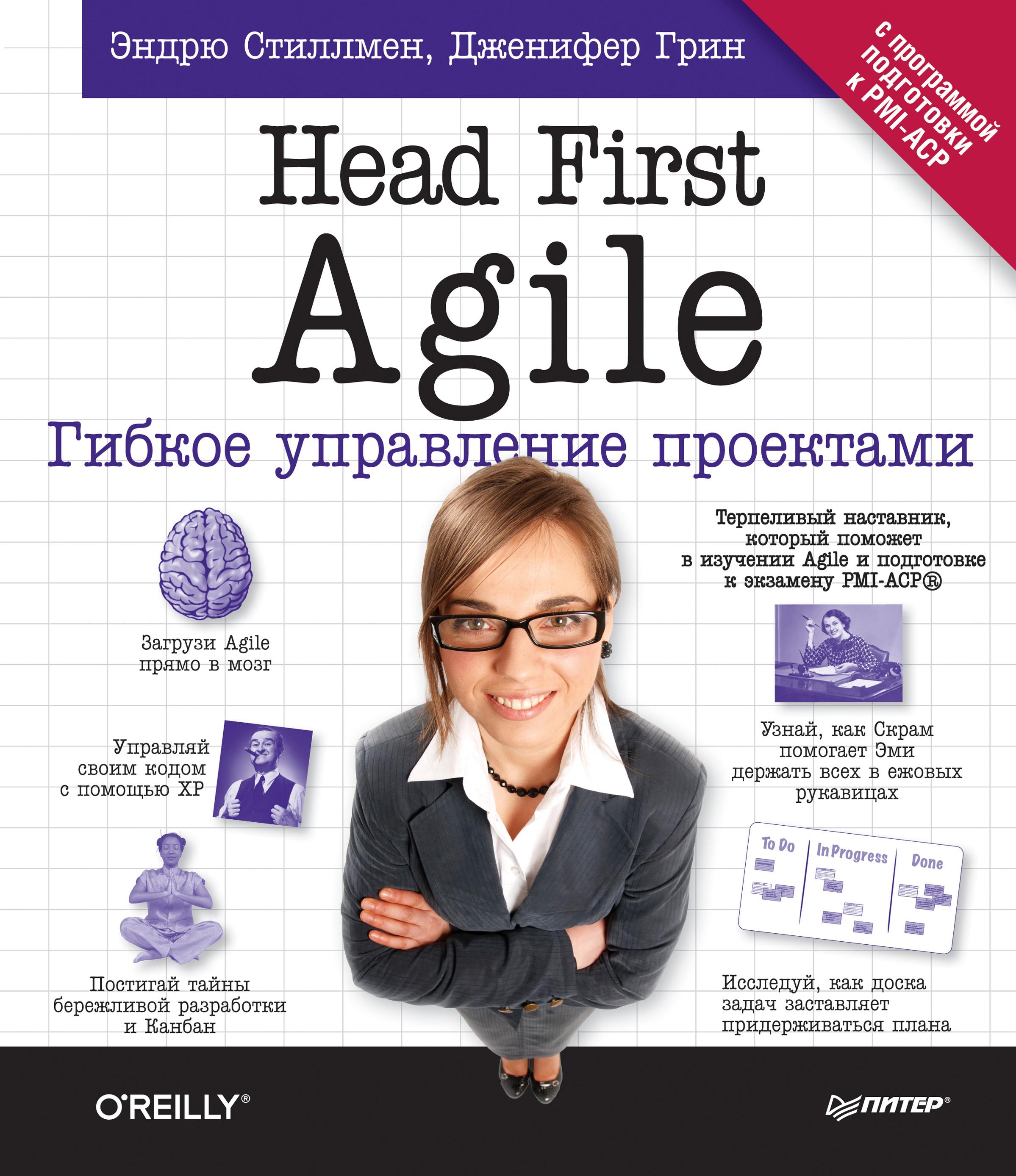 Head First Agile.Гибкое управление проектами