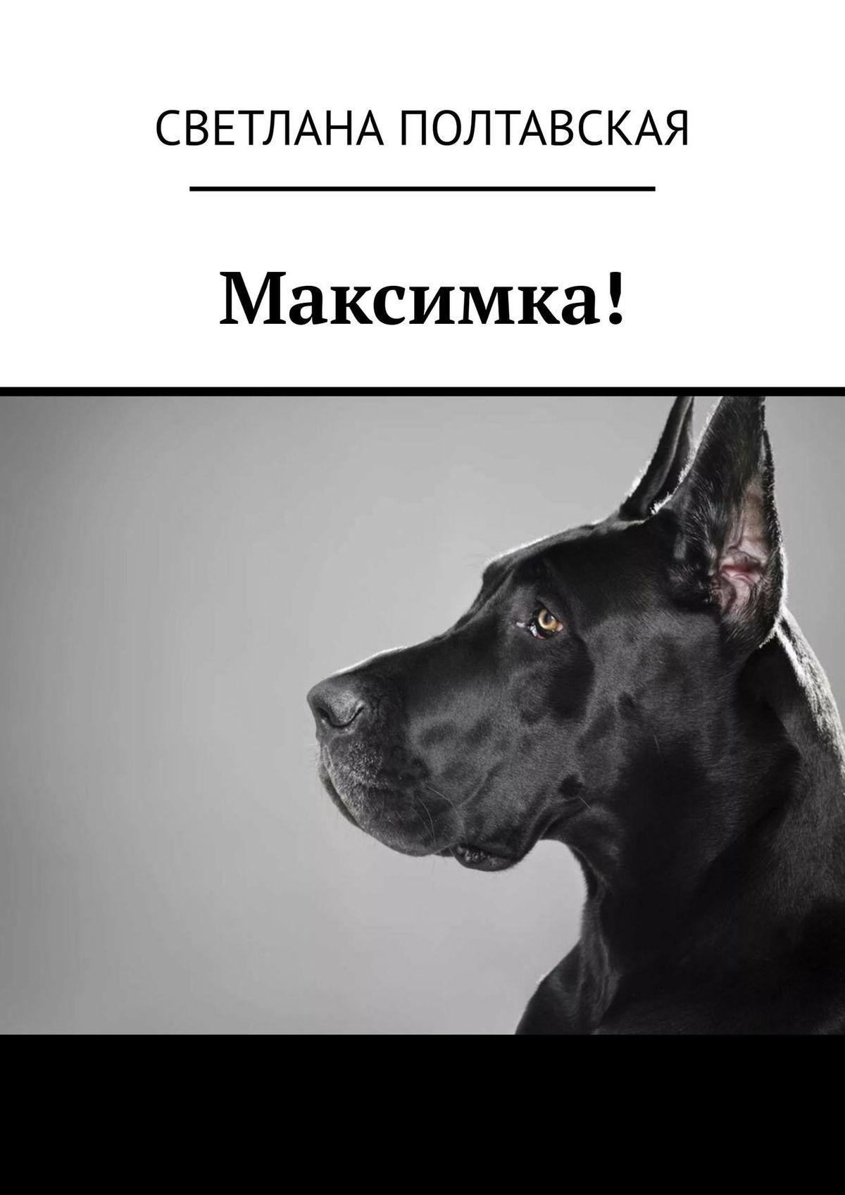 Максимка!