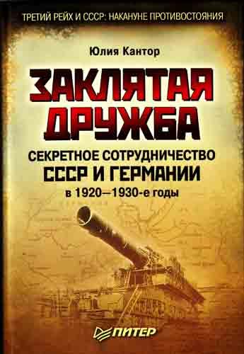 Заклятая дружба. Секретное сотрудничество СССР и Германии в 1920-1930-е годы