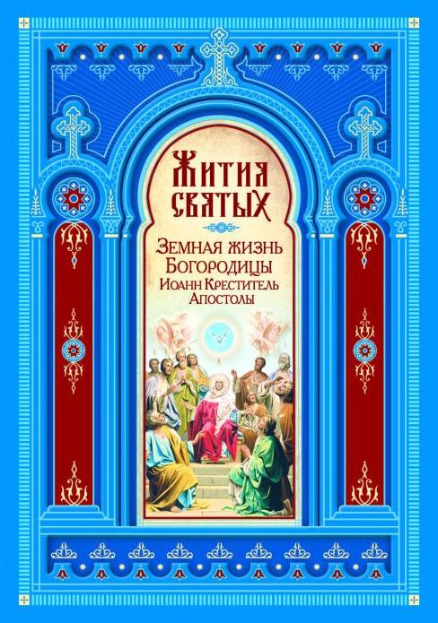 Жития святых. Земная жизнь Пресвятой Богородицы. Пророк, Предтеча и Креститель Господень Иоанн. Апостолы Христовы