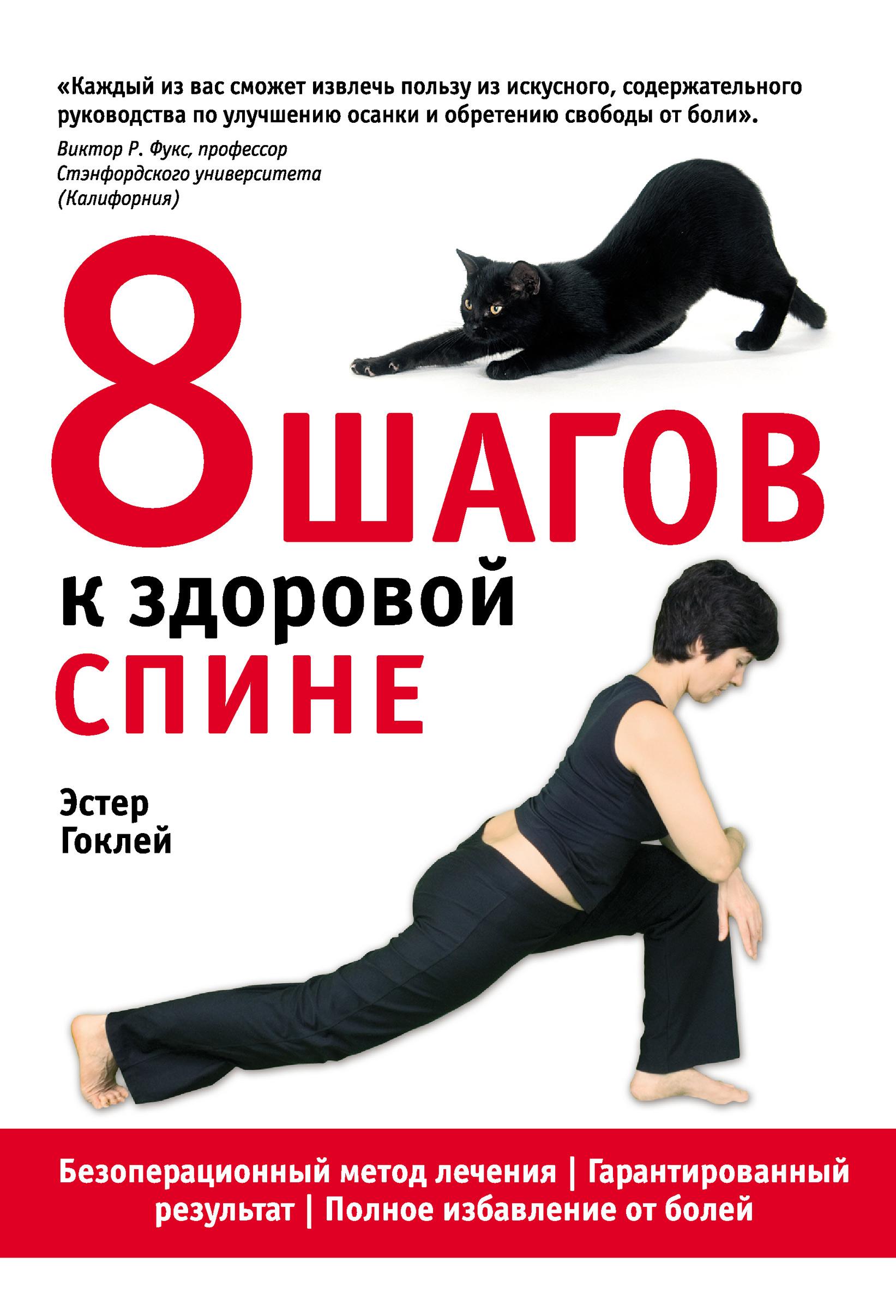 8шагов к здоровой спине