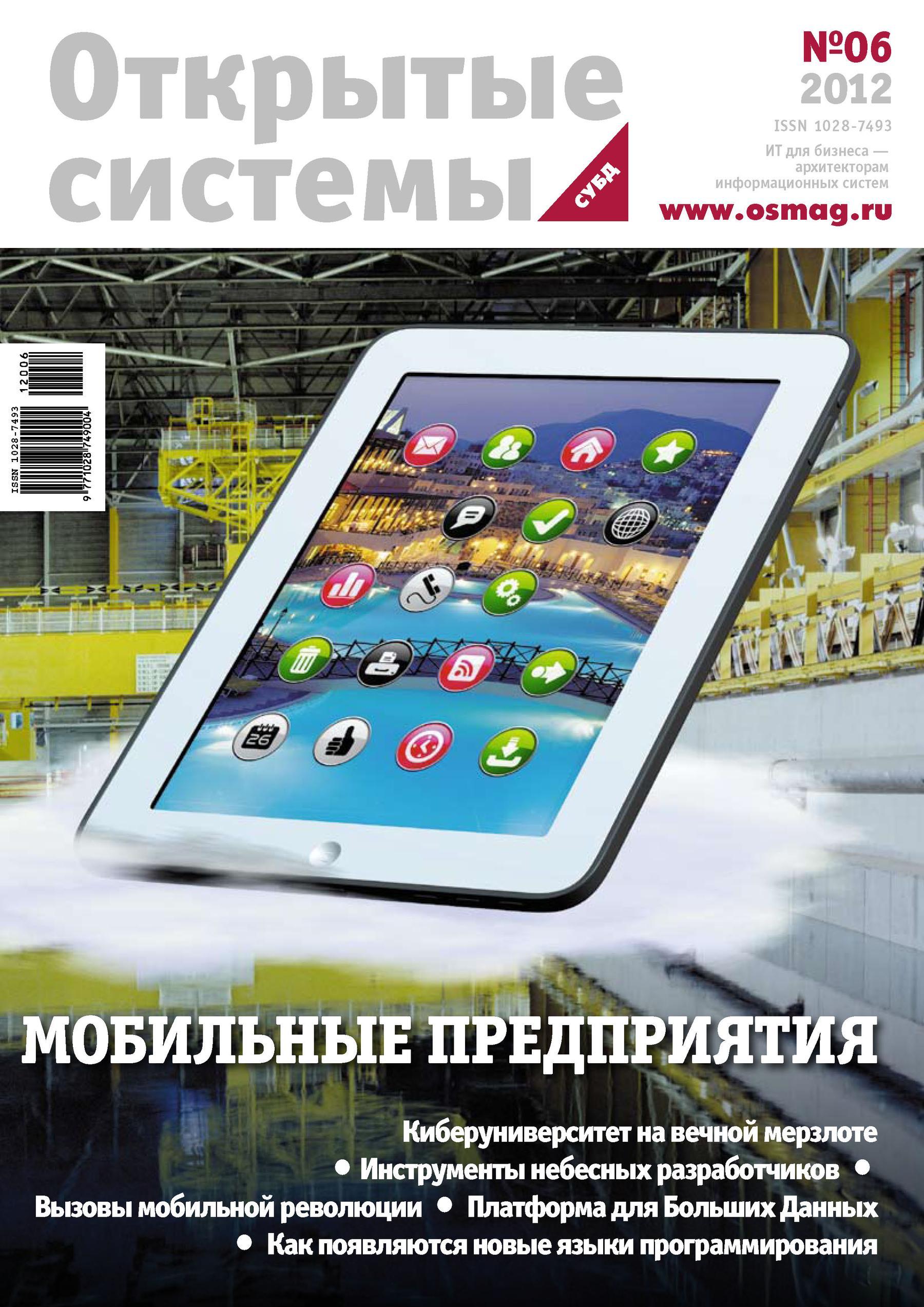 Открытые системы. СУБД №06/2012