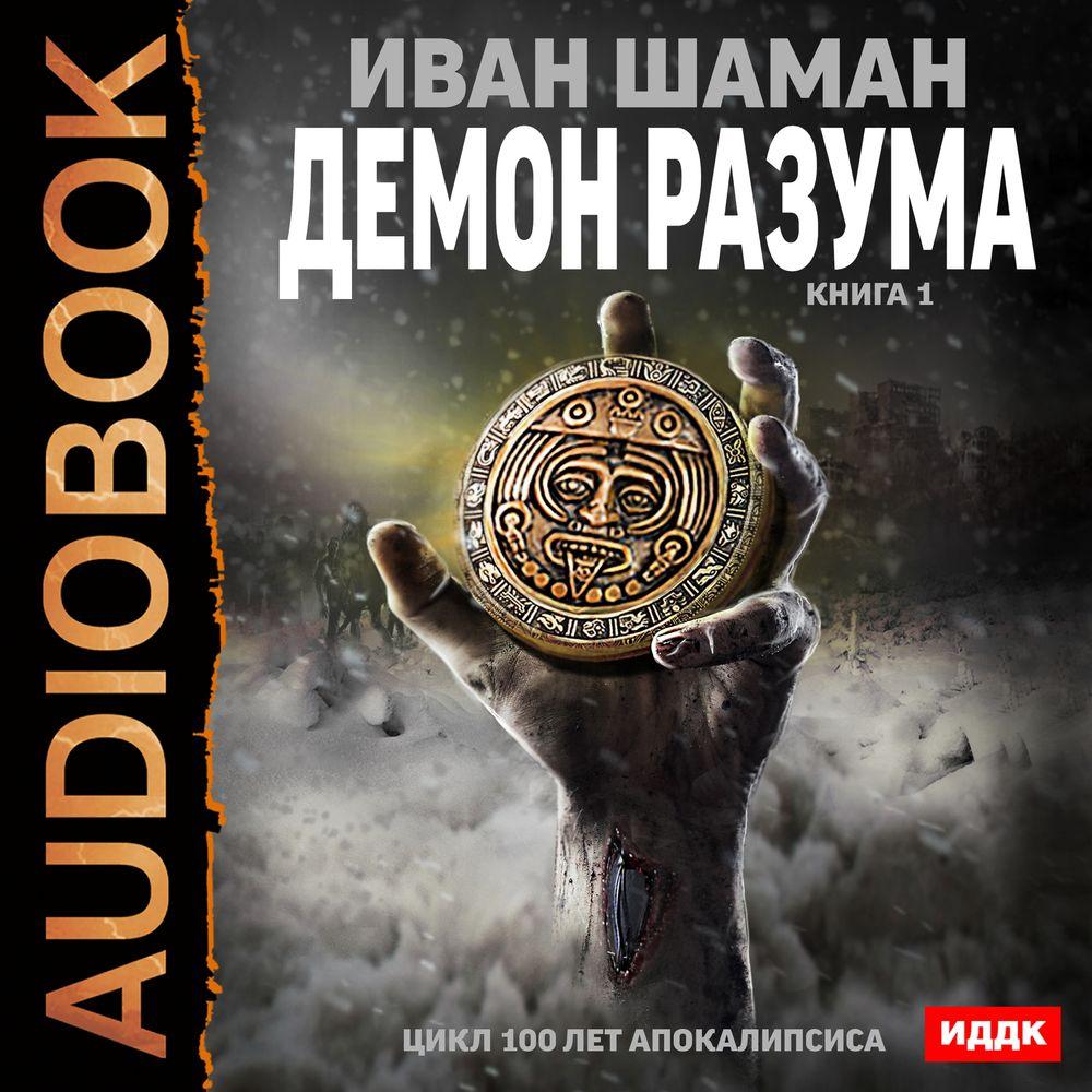 Демон Разума. Книга 1