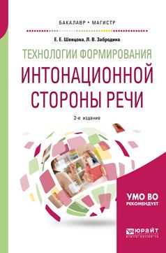 Технологии формирования интонационной стороны речи 2-е изд., пер. и доп. Учебное пособие для бакалавриата и магистратуры