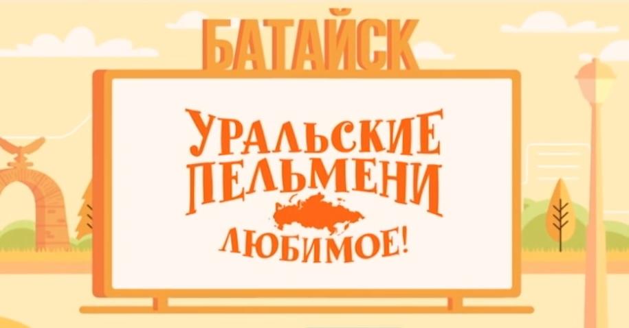 Уральские пельмени. Любимое. Батайск