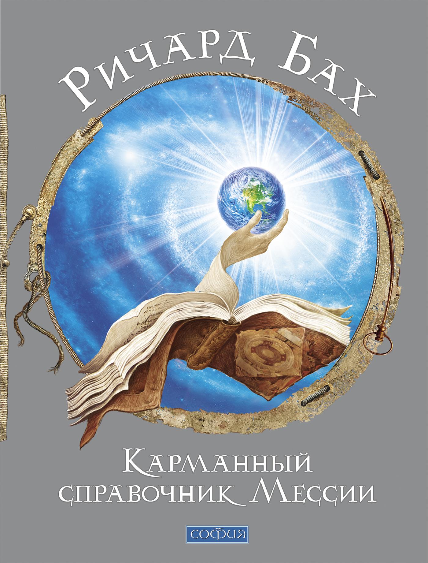 Ричард Бах «Карманный справочник Мессии»