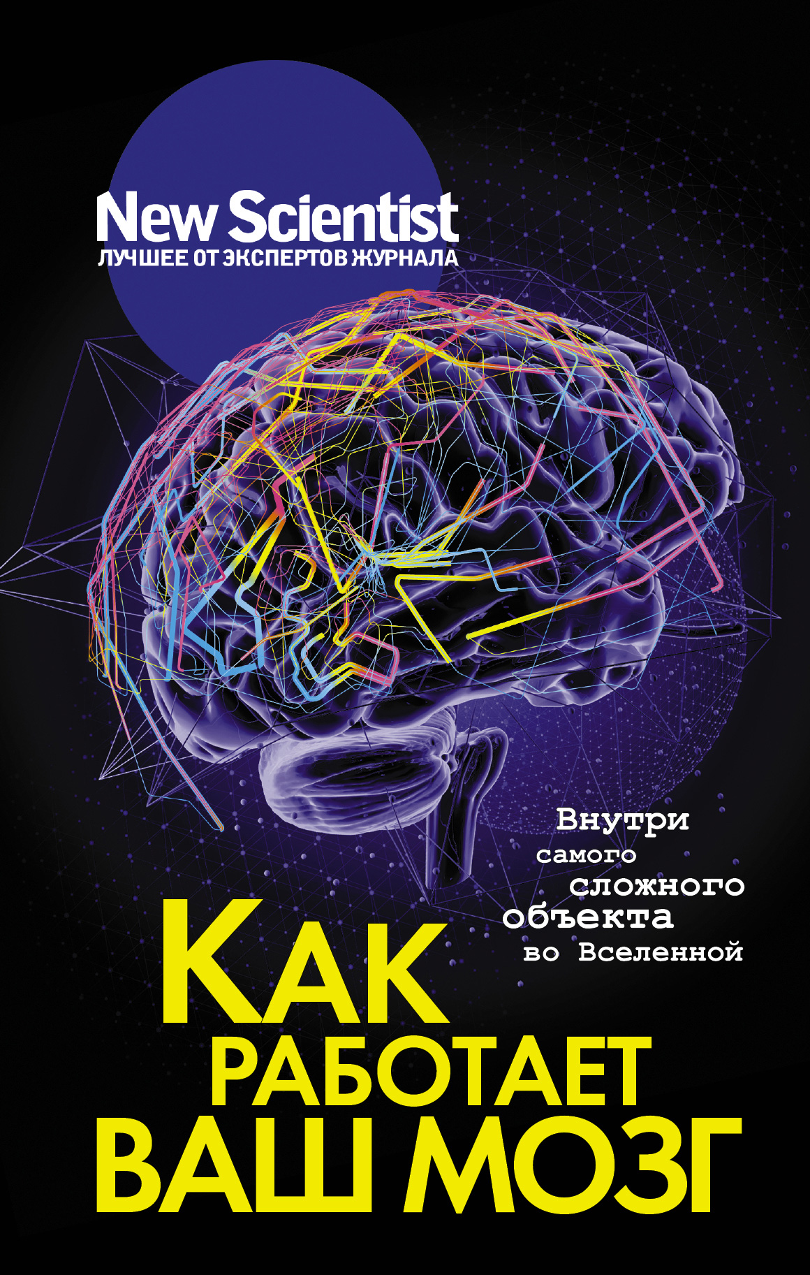 Сборник «Как работает ваш мозг. Внутри самого сложного объекта во Вселенной»