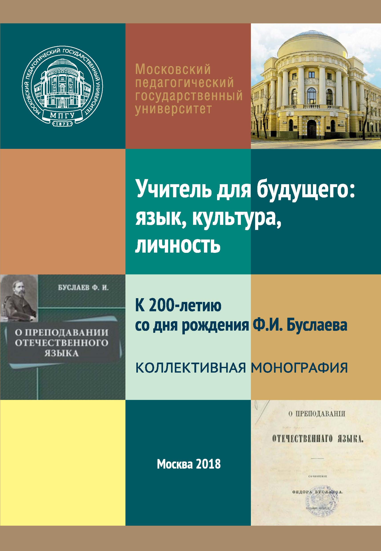 Учитель для будущего: язык, культура, личность. К 200-летию со дня рождения Ф. И. Буслаева
