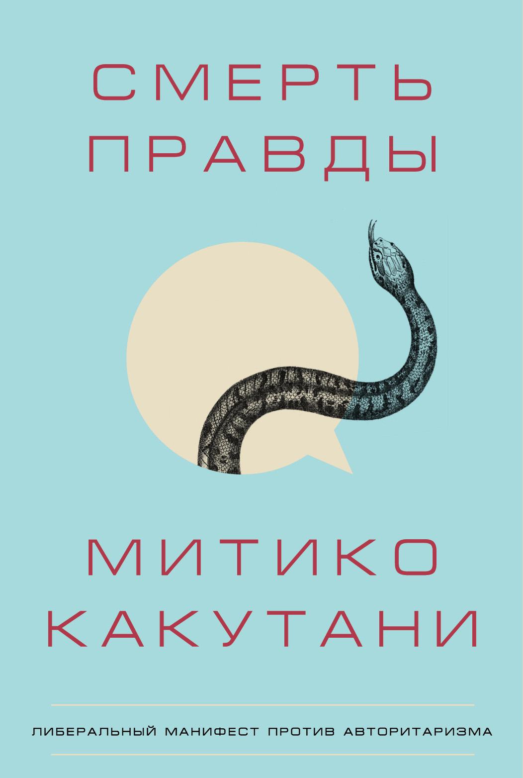 Митико Какутани «Смерть правды»