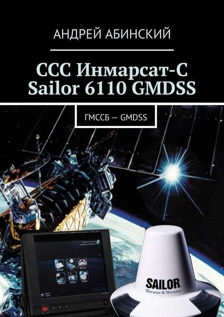 ССС Инмарсат-С Sailor 6110 GMDSS. ГМССБ – GMDSS