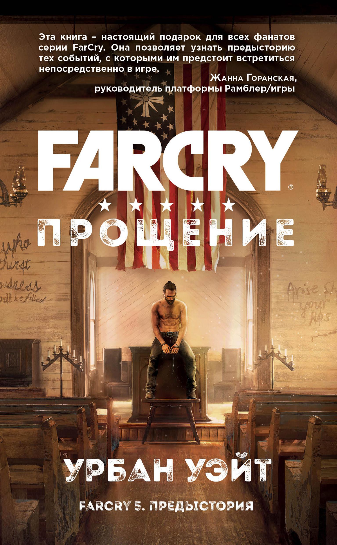 Урбан Уэйт «Far Cry. Прощение»