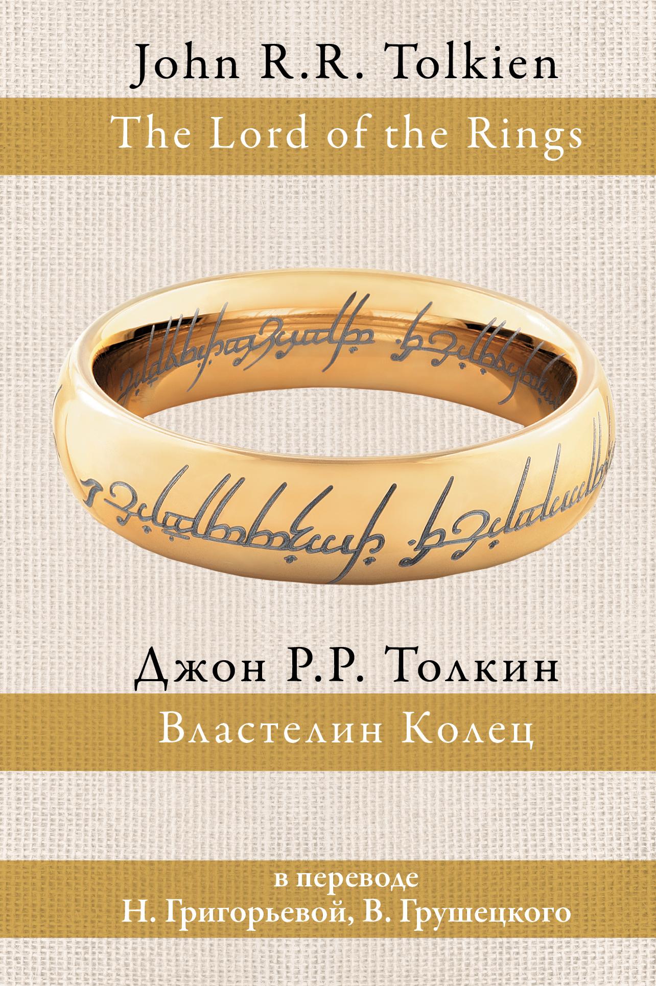 Джон Толкин «Властелин Колец»