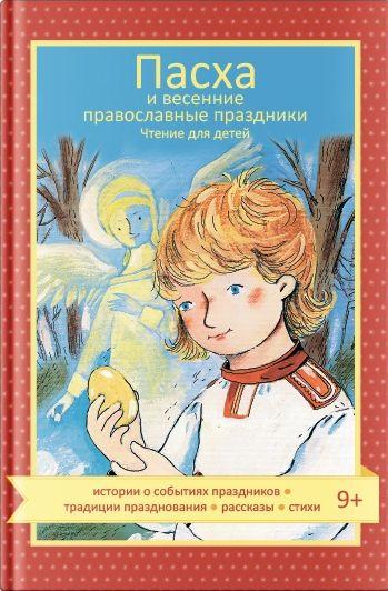 Пасха и весенние православные праздники