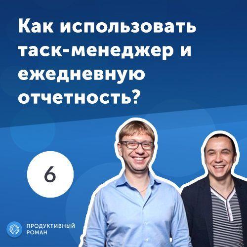 6.Владимир Безлюдный и Дмитрий Малахов: как использовать таск-менеджер и ежедневную отчетность?