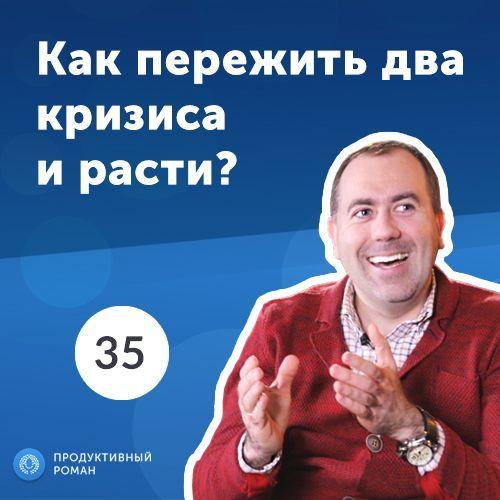 35.Иван Евтушенко, co-founder Minfin: построить бизнес в кризис