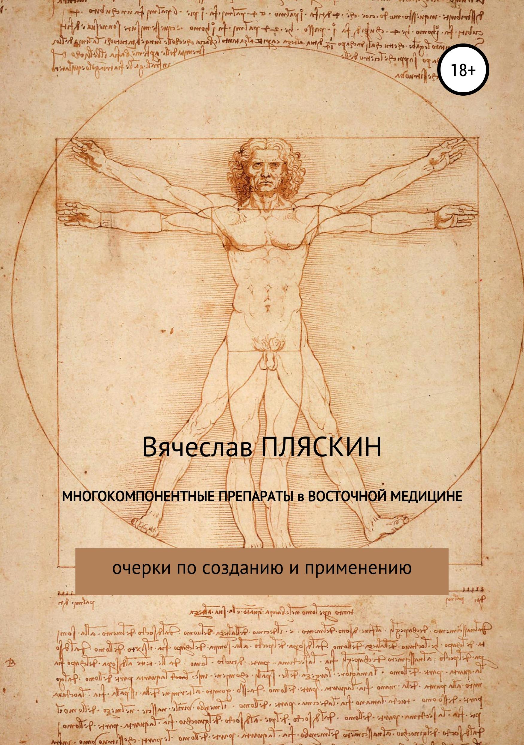 Вячеслав Пляскин «Многокомпонентные препараты в восточной медицине»