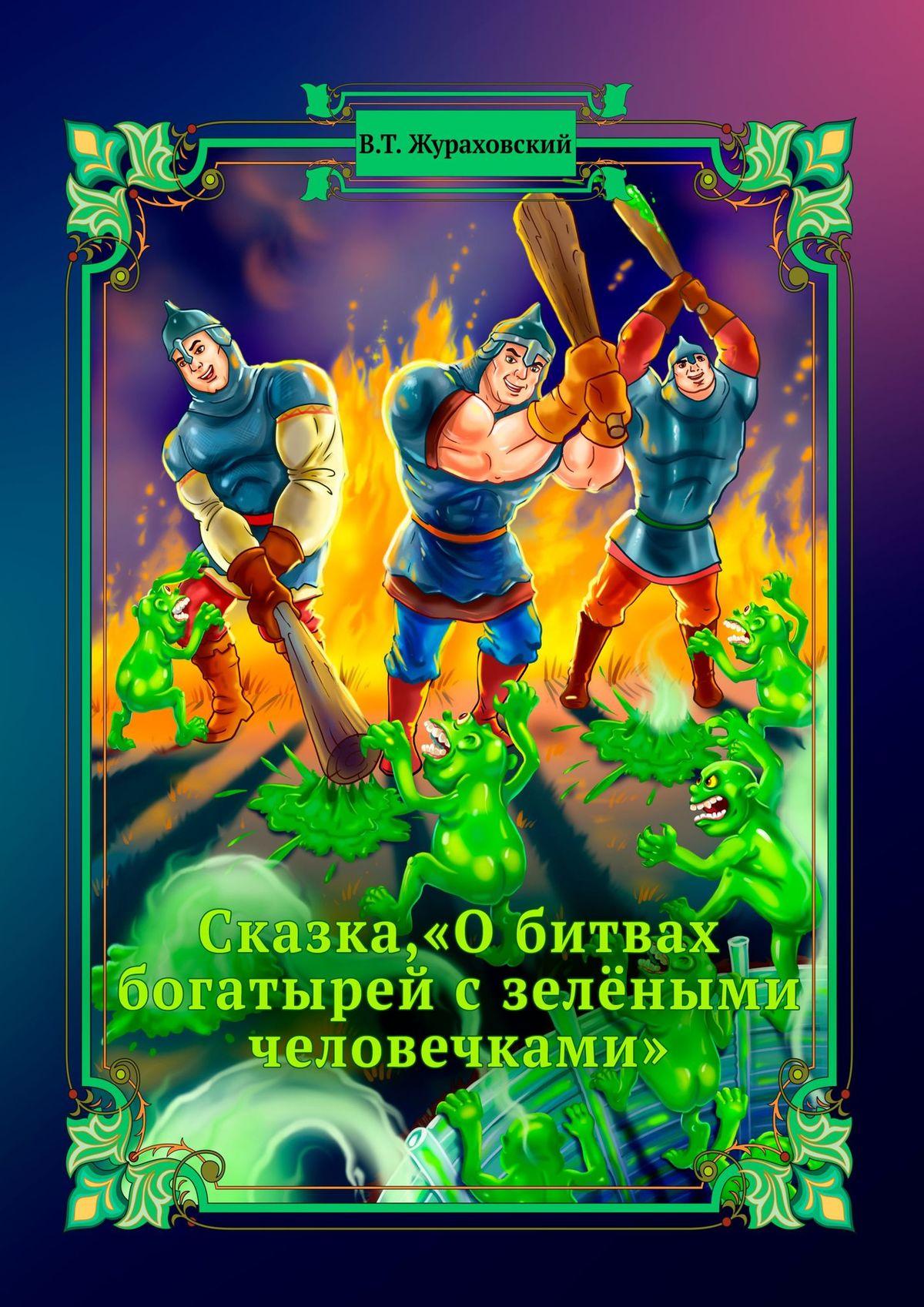 Сказка о битвах богатырей с зелёными человечками