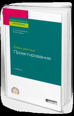 Базы данных: проектирование. Учебник для СПО