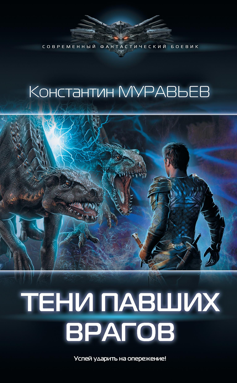 Константин Муравьёв «Тени павших врагов»