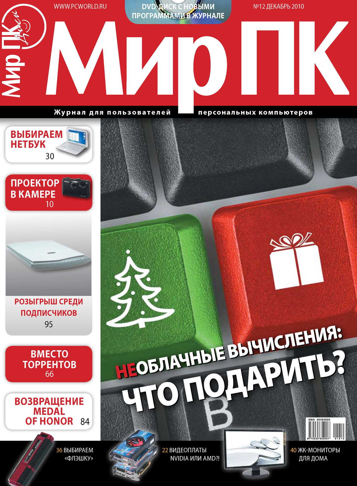 Журнал Мир ПК № 12/2010