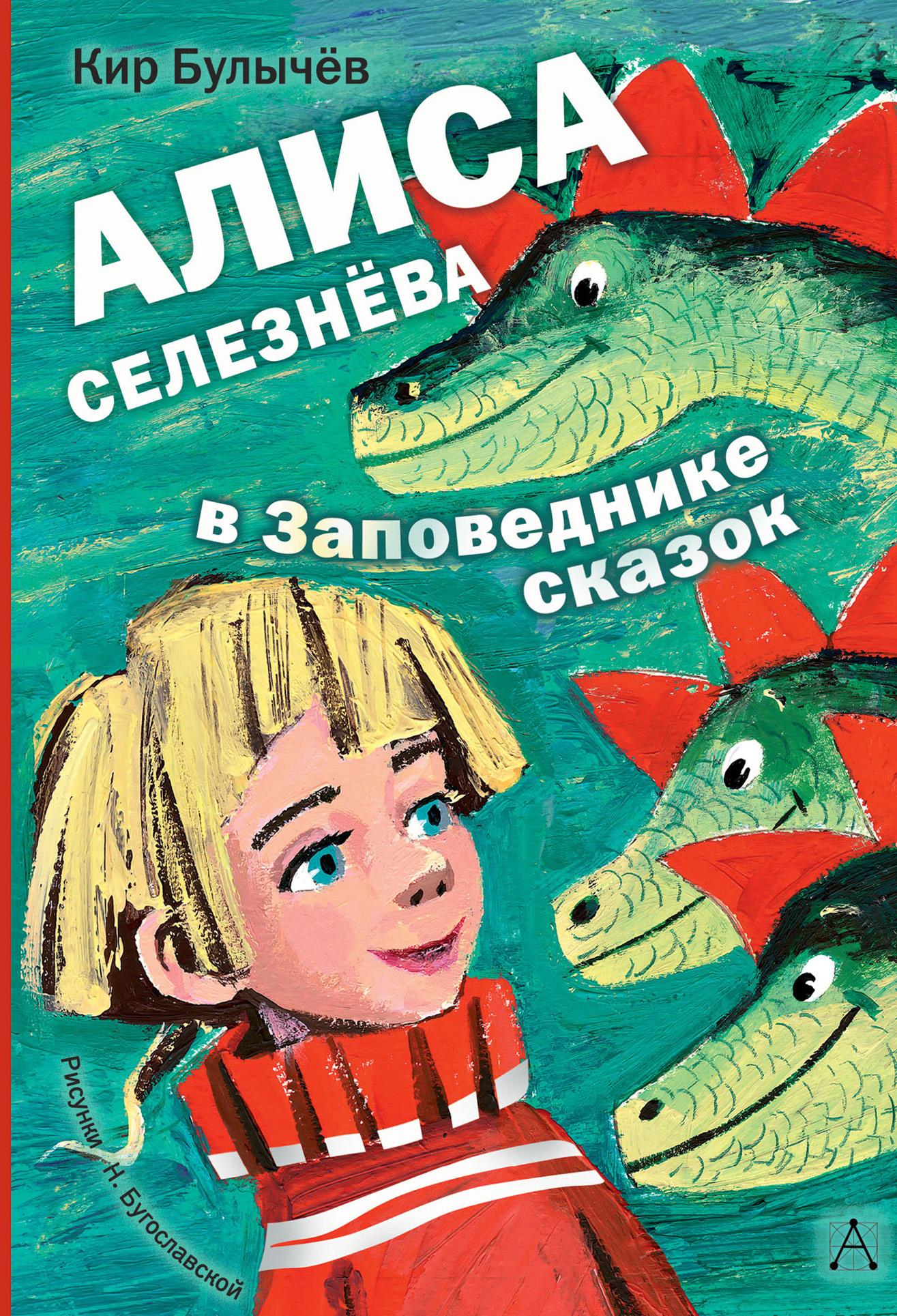 Кир Булычев «Алиса Селезнёва в заповеднике сказок»