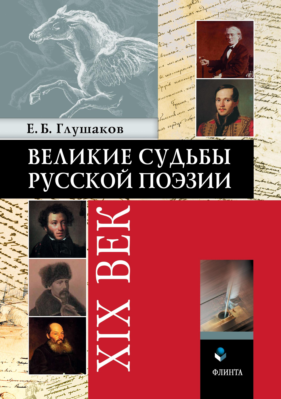 Евгений Глушаков «Великие судьбы русской поэзии: XIX век»