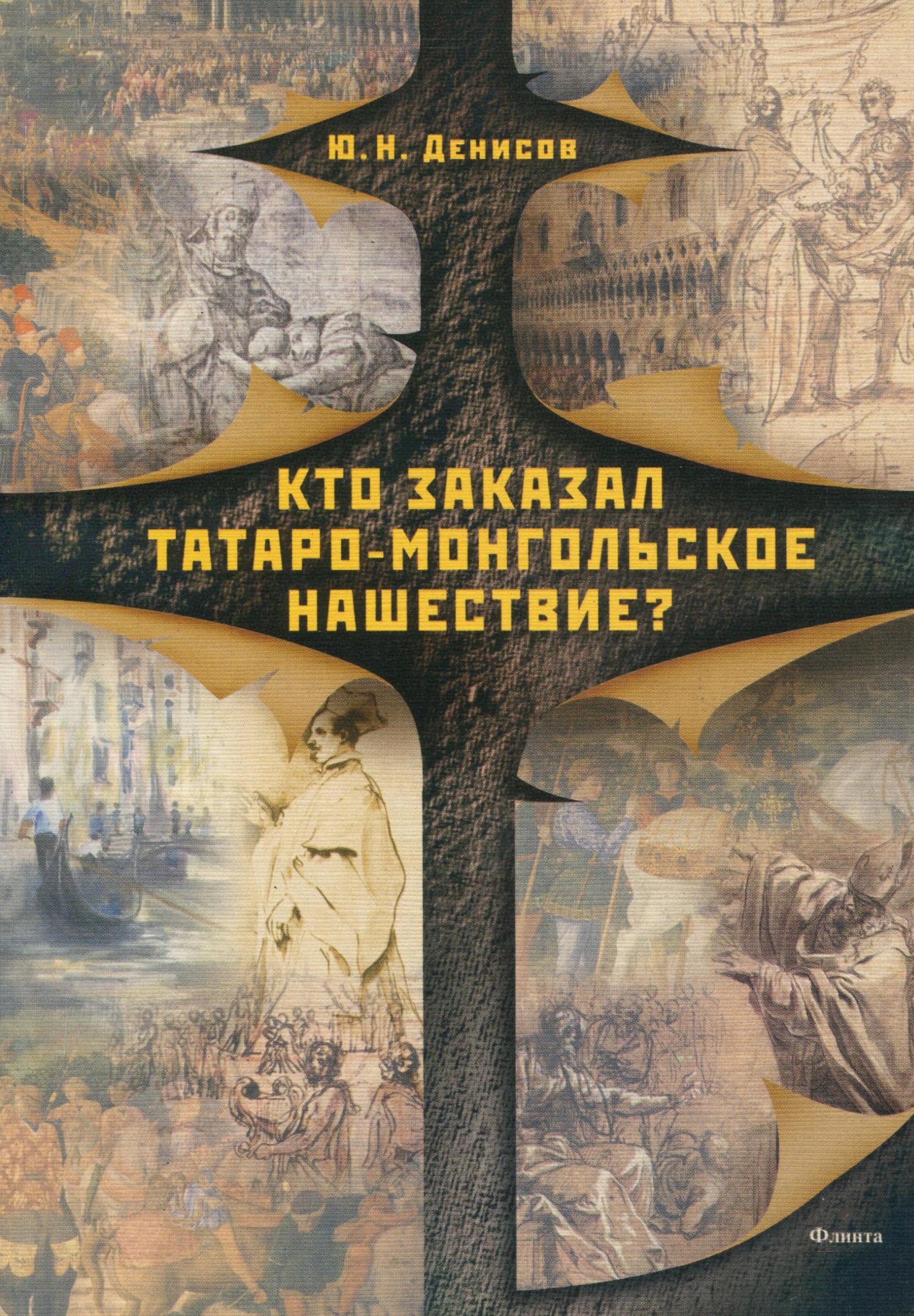 Кто заказал татаро-монгольское нашествие?