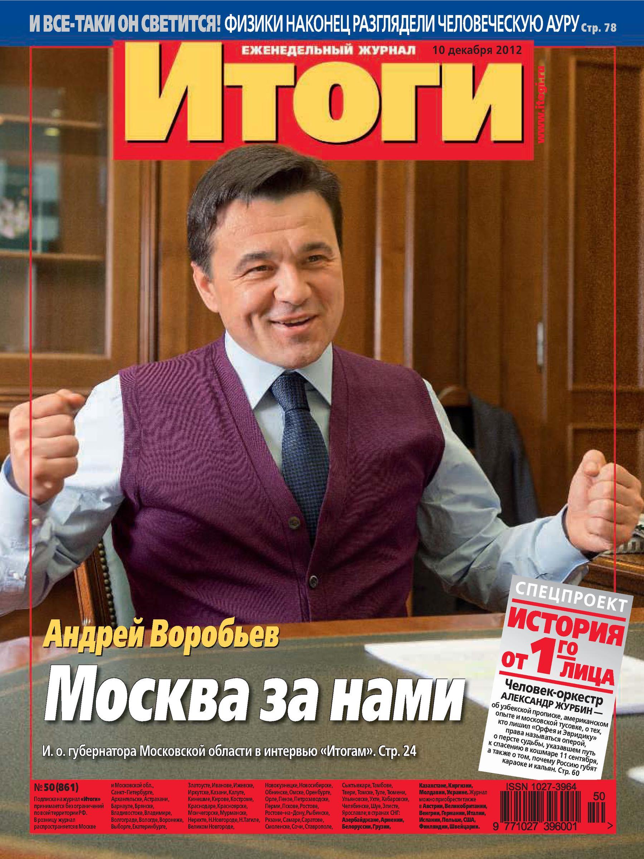 Журнал «Итоги» №50 (861) 2012