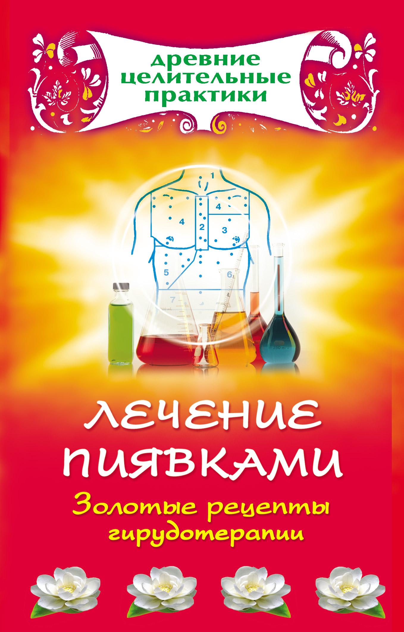 Наталья Ольшевская «Лечение пиявками. Золотые рецепты гирудотерапии»