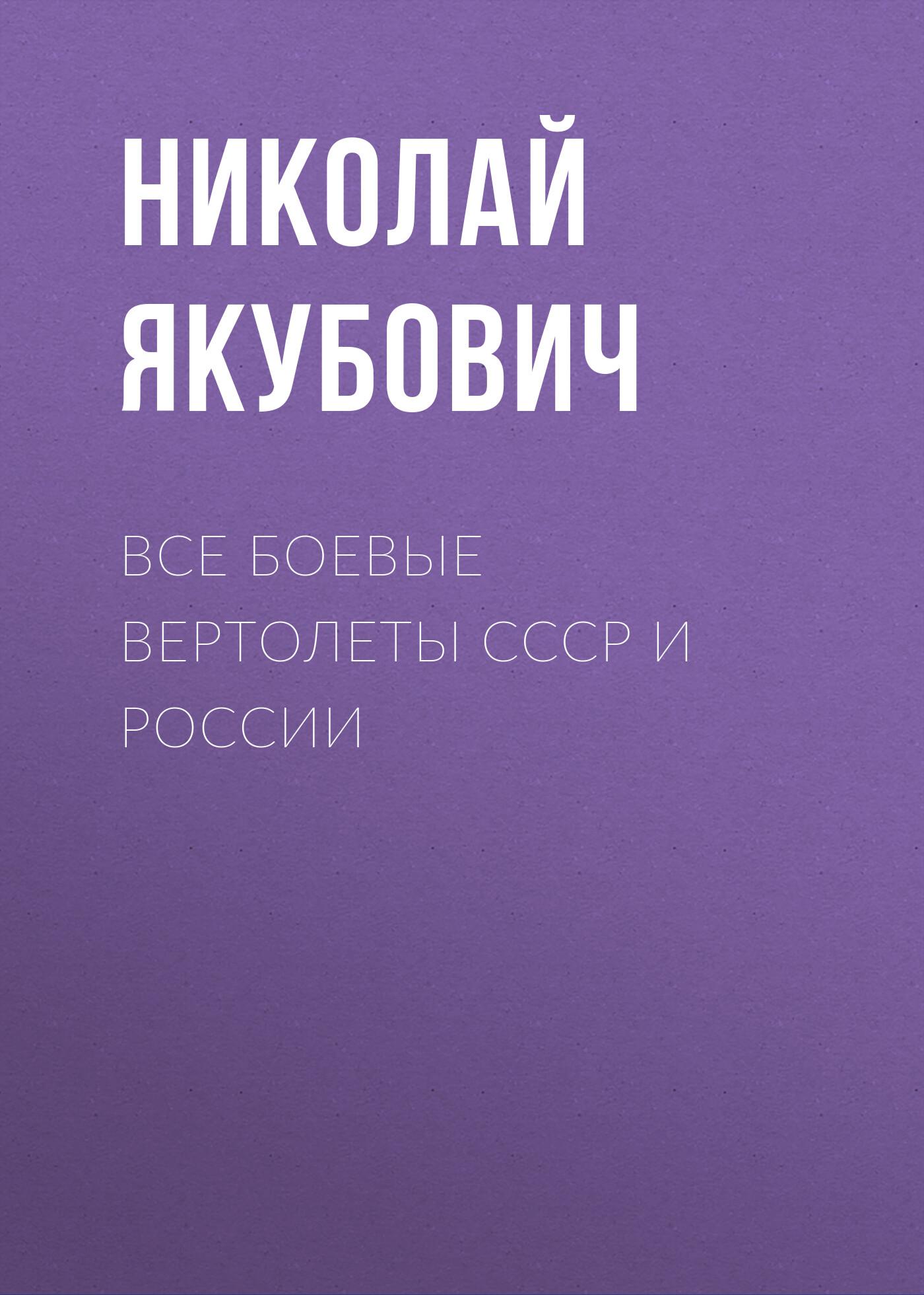 Все боевые вертолеты СССР и России