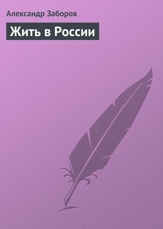 Жить в России