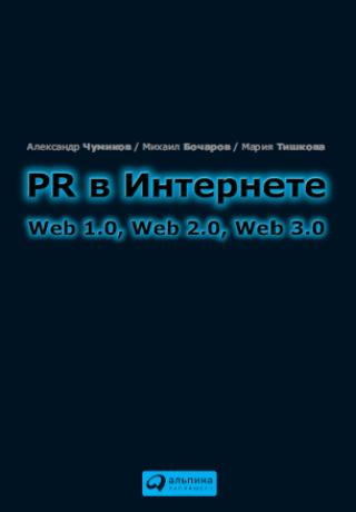 PRв Интернете: Web 1.0, Web 2.0, Web 3.0