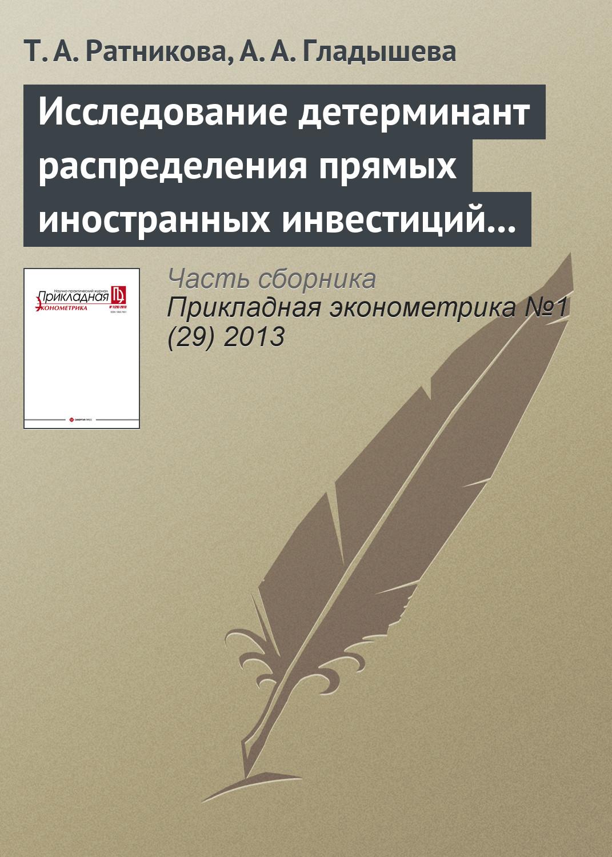 Исследование детерминант распределения прямых иностранных инвестиций в предприятия российской пищевой промышленности