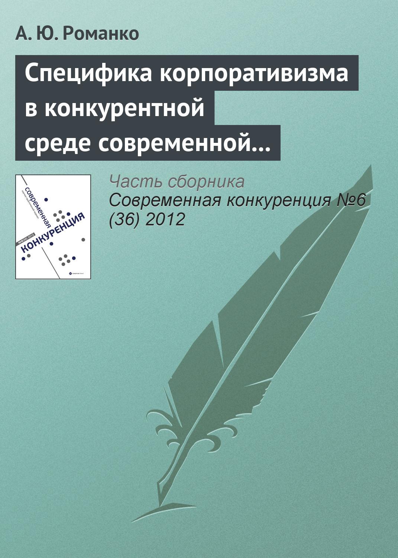 Специфика корпоративизма в конкурентной среде современной России