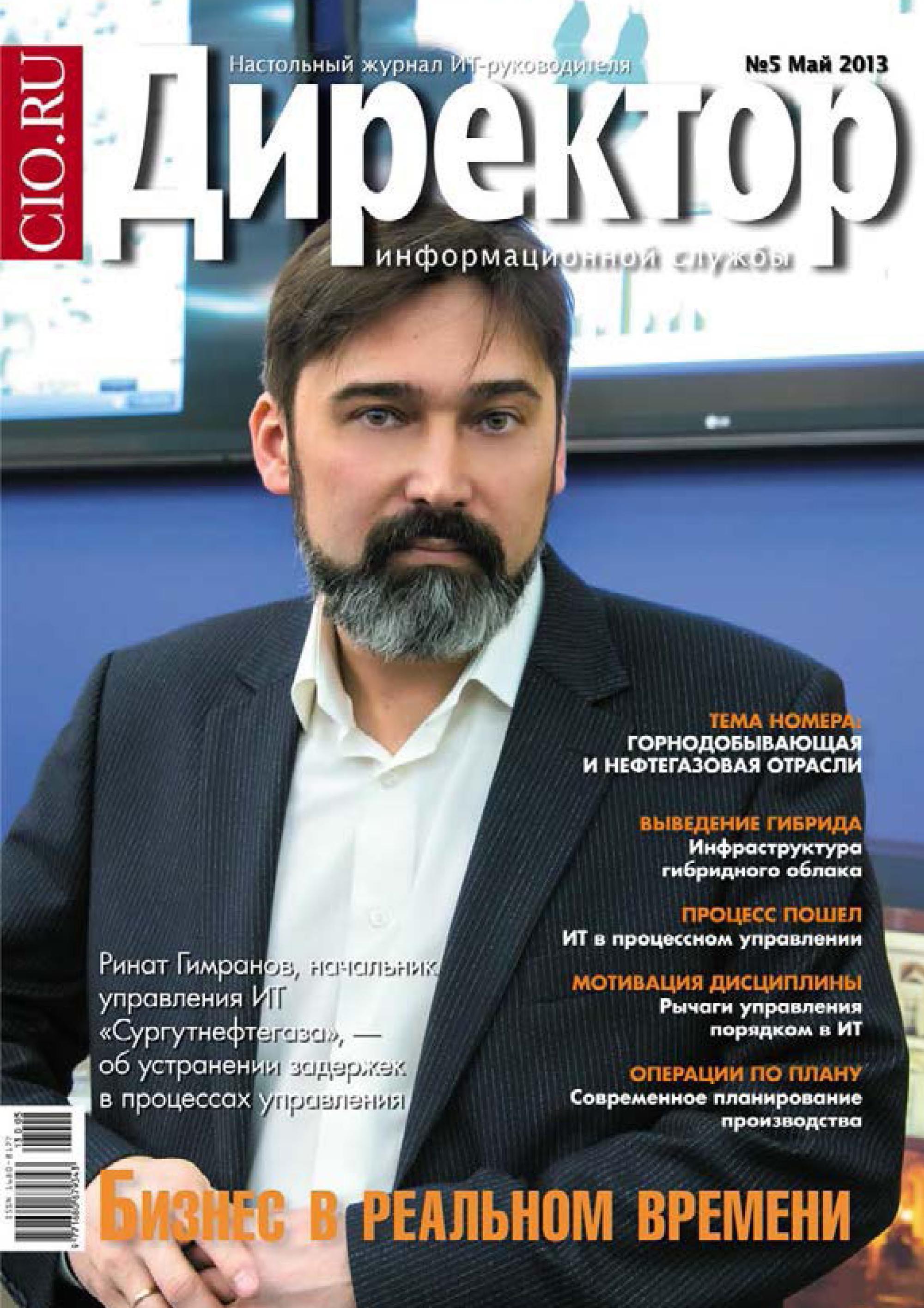 Директор информационной службы №05/2013