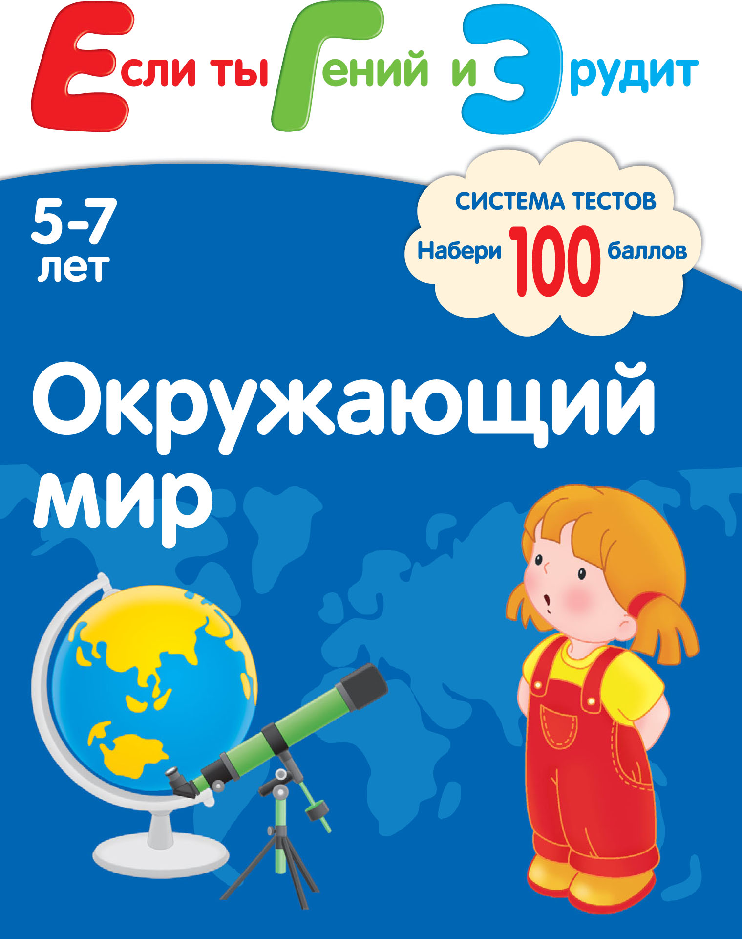 Окружающий мир. Система тестов для детей 5-7 лет