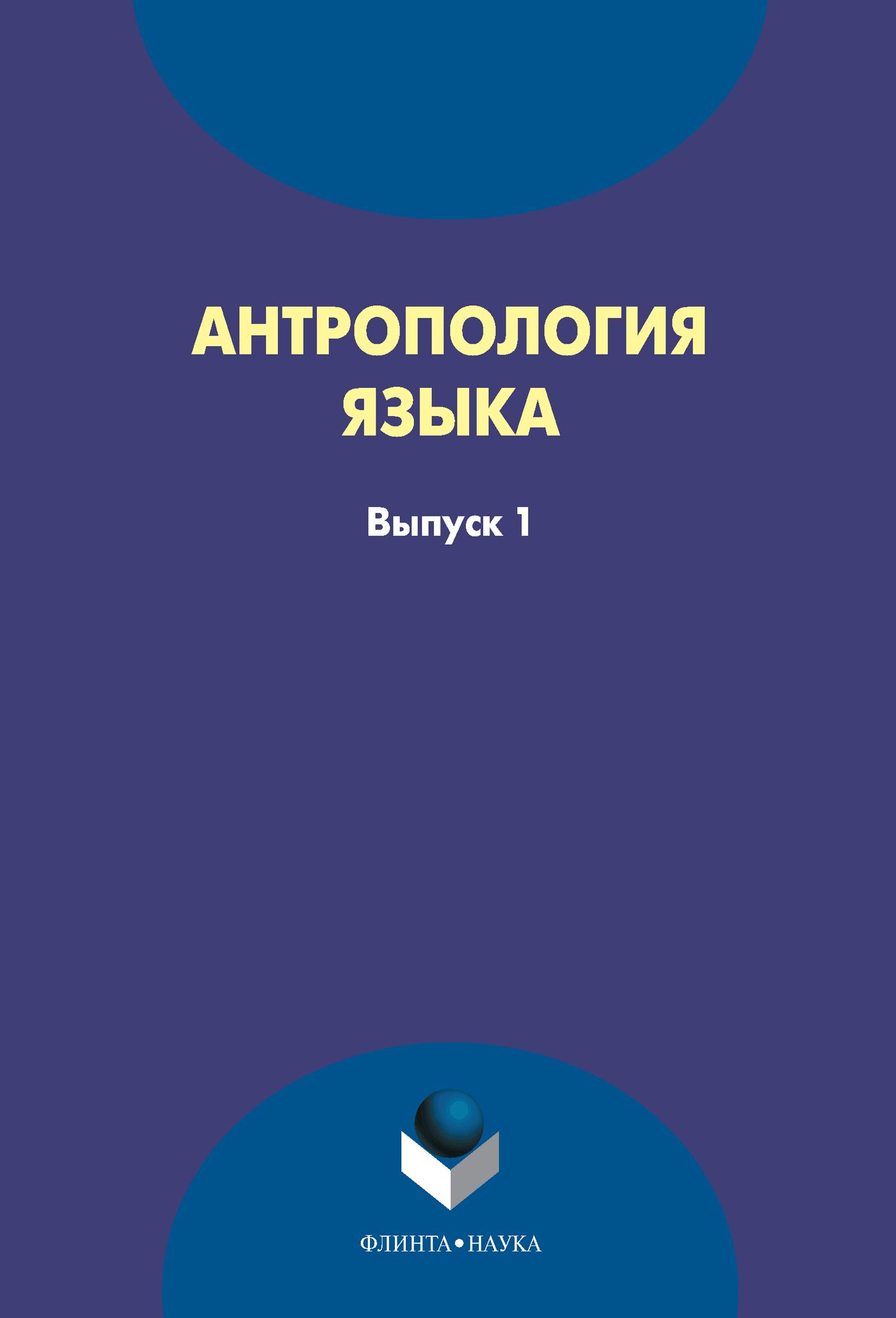 Антропология языка. Выпуск 1
