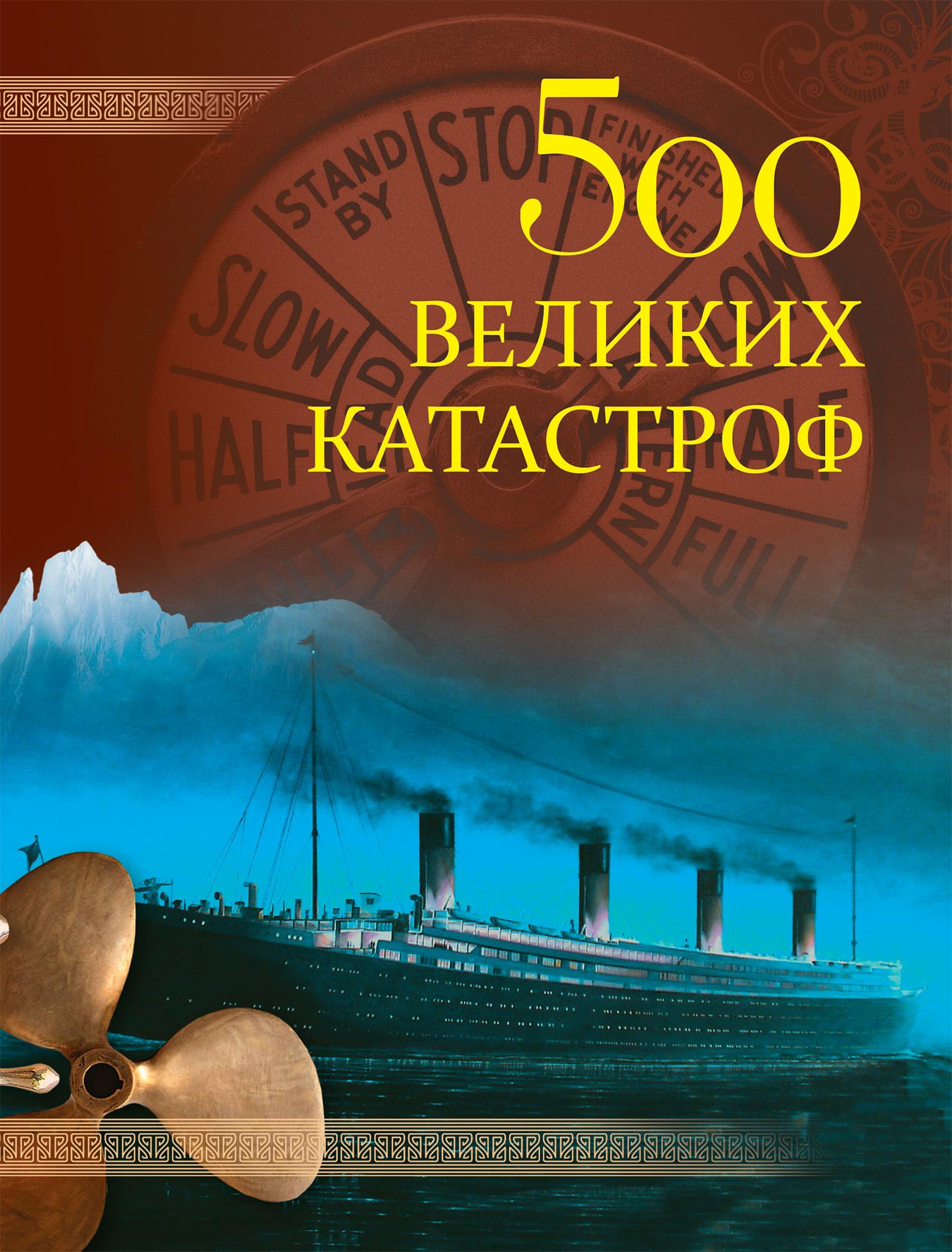 500великих катастроф